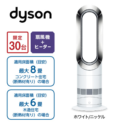 <ダイソン>hot+cool(ホワイト/ニッケル)