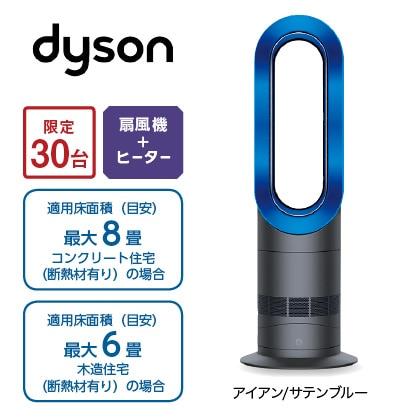 <ダイソン>hot+cool(アイアン/サテンブルー)