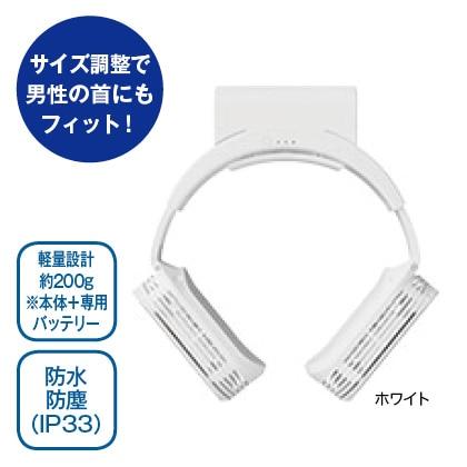 ネッククーラーEVO 専用バッテリー付(ホワイト)
