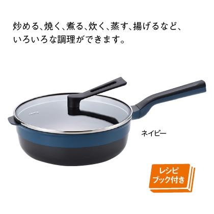レミパンプラス 24cm(ネイビー)