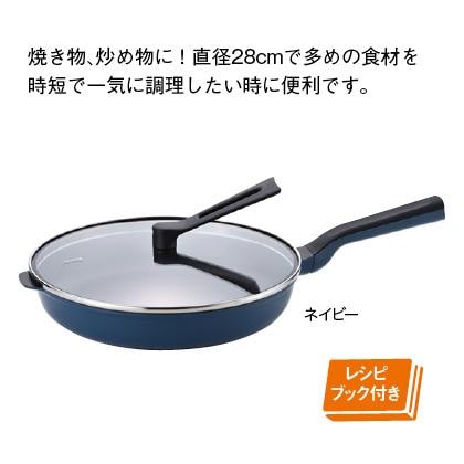 レミパンワイド 28cm(ネイビー)