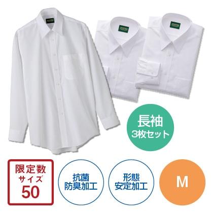 抗菌防臭加工 長袖ワイシャツ3枚(メンズ)(ホワイト)(サイズを選択)