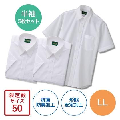 抗菌防臭加工 半袖ワイシャツ3枚(メンズ)(ホワイト LL)