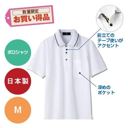 吸汗発散半袖ポロシャツ(メンズ)(ホワイト)(サイズを選択)