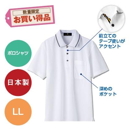 吸汗発散半袖ポロシャツ(メンズ)(ホワイト LL)