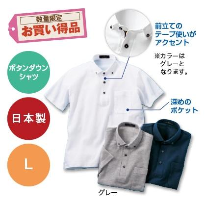 吸汗発散半袖ボタンダウンシャツ(メンズ)(グレー L)