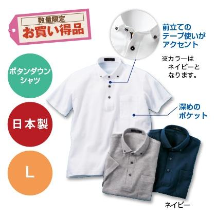 吸汗発散半袖ボタンダウンシャツ(メンズ)(ネイビー L)