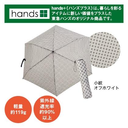 <hands+>軽量簡単開閉折傘 54cm 晴雨兼用(小紋オフホワイト)