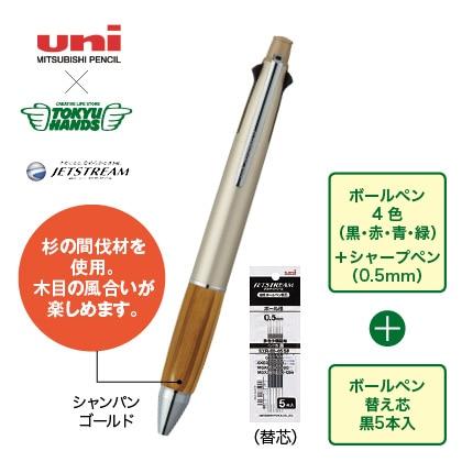 <三菱鉛筆×東急ハンズ>グリーンブランチジェットストリーム4&1 替え芯セット(シャンパンゴールド)