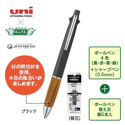 <三菱鉛筆×東急ハンズ>グリーンブランチジェットストリーム4&1 替え芯セット(ブラック)
