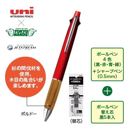 <三菱鉛筆×東急ハンズ>グリーンブランチジェットストリーム4&1 替え芯セット(ボルドー)