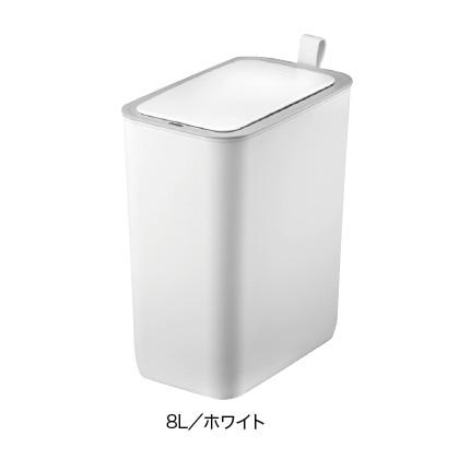 モランディ スマートセンサービン 8L(ホワイト)