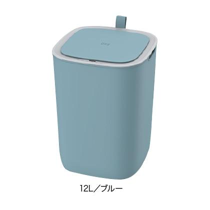 モランディ スマートセンサービン 12L(ブルー)
