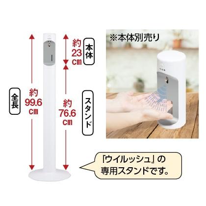 自動消毒液噴霧器ウイルッシュ 専用スタンド
