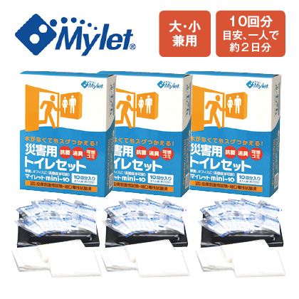 災害用トイレ マイレットmini10(マイレット3セット)