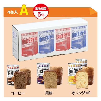新食缶ベーカリー缶入りソフトパン4缶<A>