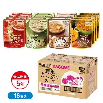 <カゴメ>野菜たっぷりスープ16食セット