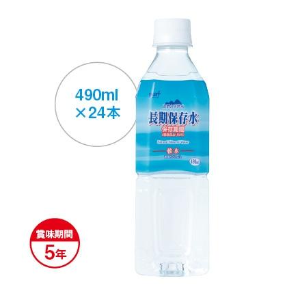 山梨の天然水長期保存水 490ml×24