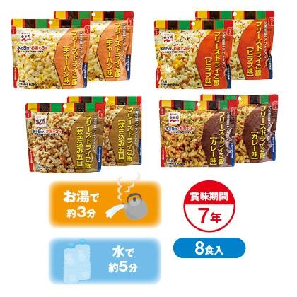 <永谷園>フリーズドライご飯8食セット