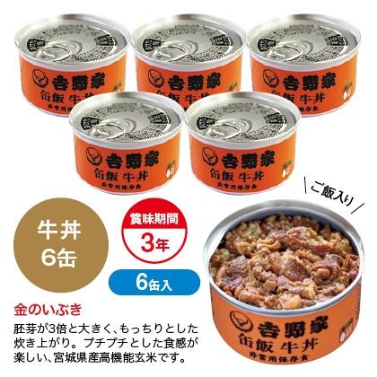 <吉野家>缶飯 牛丼6缶