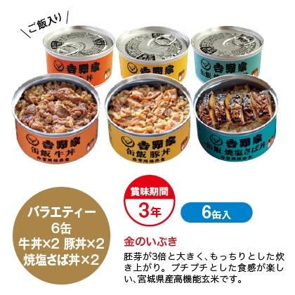 <吉野家>缶飯 バラエティー6缶