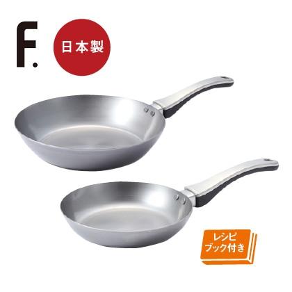 鉄フライパンF.大・小セット