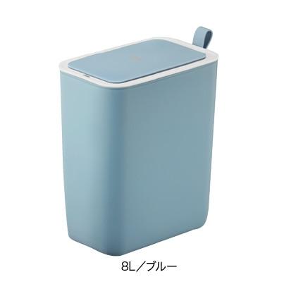 モランディ スマートセンサービン 8L(ブルー)