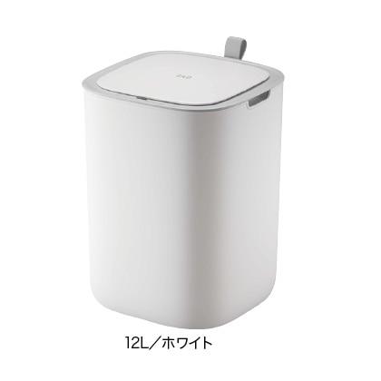 モランディ スマートセンサービン 12L(ホワイト)