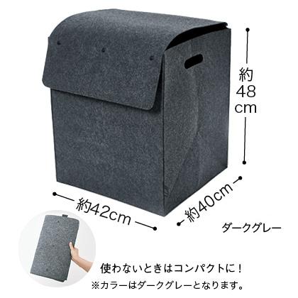 <felsto>縦型フェルト収納 L 2個(ダークグレー)