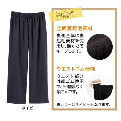 毛布のような裏起毛下だけパジャマ(ネイビー LL〜3L)