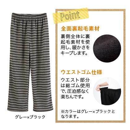 毛布のような裏起毛下だけパジャマ(グレー×ブラック M〜L)