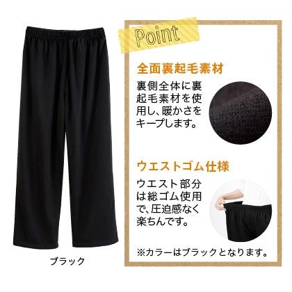 毛布のような裏起毛下だけパジャマ(ブラック M〜L)