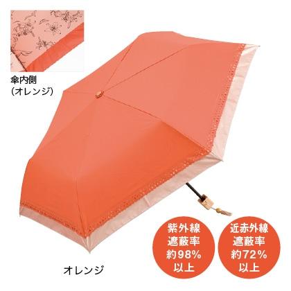 晴雨兼用日傘(オレンジ)