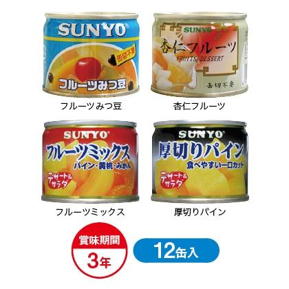 <サンヨー>フルーツ缶詰4種詰合せ