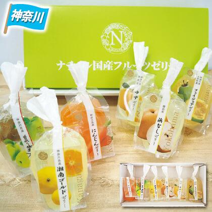 神奈川県産フルーツゼリーセット6個入