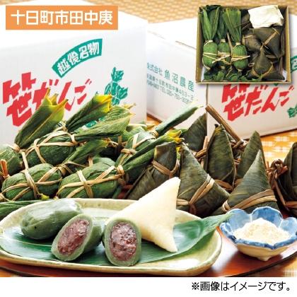 <魚沼>笹だんご(つぶあん10個)、ちまき10個