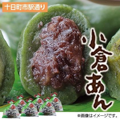 <新川屋>笹だんご(小倉あん5個×6)