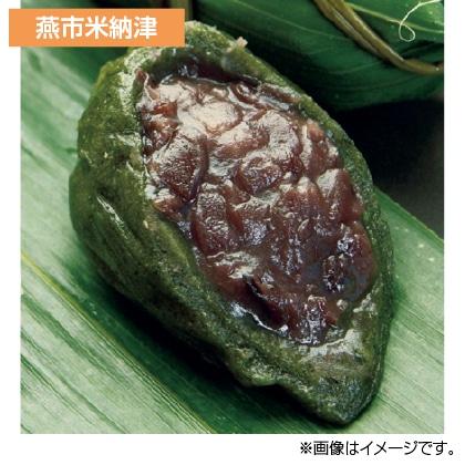 <かめや>笹だんご(つぶあん50個)