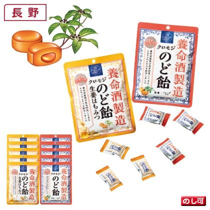養命酒製造 クロモジのど飴詰合せ(10袋)