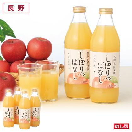 信州産りんごジュースしぼりっぱなし(4本入)
