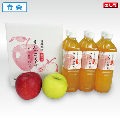 りんごジュース「りんごの幸せ」(6本入)