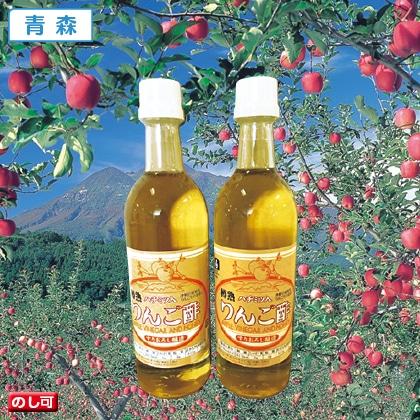 ハチミツ入りんご酢(2本入)