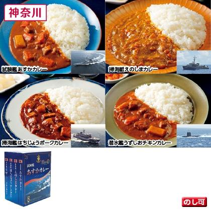 横須賀海自カレー4種セレクトセット