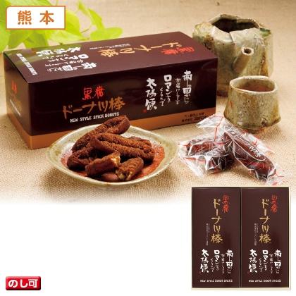 黒糖ドーナツ棒(30本×2)