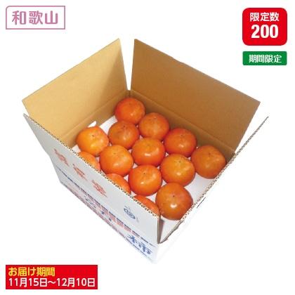 家庭用富有柿7.5kg