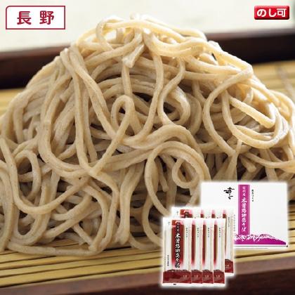 霧しなの木曽路御岳そば(乾麺)(通年用)