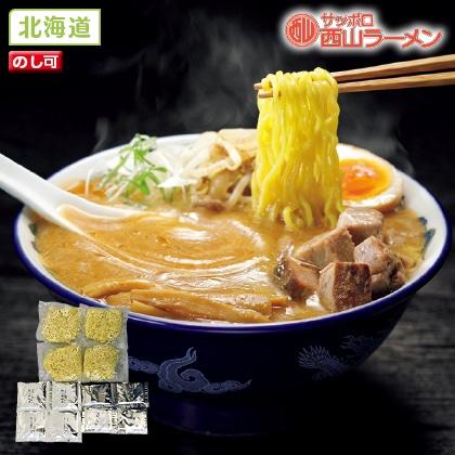 「旨さ香る」札幌西山ラーメン 4食入(通年用)