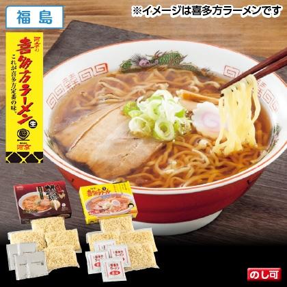 喜多方ラーメン・会津地鶏ラーメンセット(通年用)