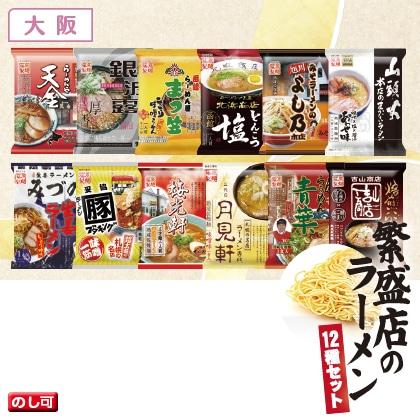 繁盛店のラーメン12種セット(通年用)