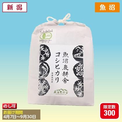 JAS有機認証米 魚沼産コシヒカリ3kg(2020年産)